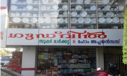 Goodwill Home Appliances And Super Market Kattappana Idukki