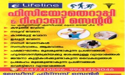 Lifeline Physiotherapy And Rehabilitation Centre Kattappana Idukki